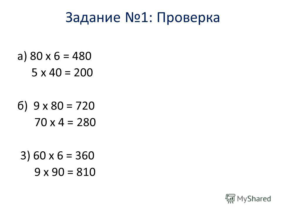 Задание 1: Проверка а) 80 х 6 = 480 5 х 40 = 200 б) 9 х 80 = 720 70 х 4 = 280 3) 60 х 6 = 360 9 х 90 = 810
