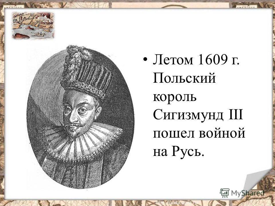 А теперь перенесёмся на 400 лет назад в начало 17 века. Смутное время