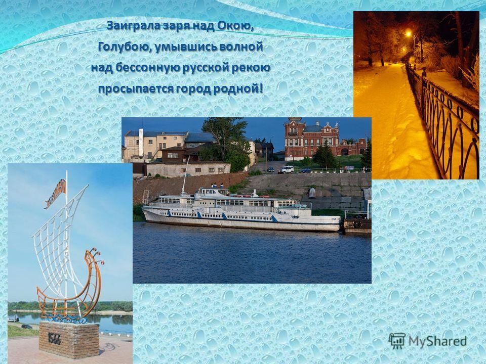 Заиграла заря над Окою, Голубою, умывшись волной над бессонную русской рекою просыпается город родной!