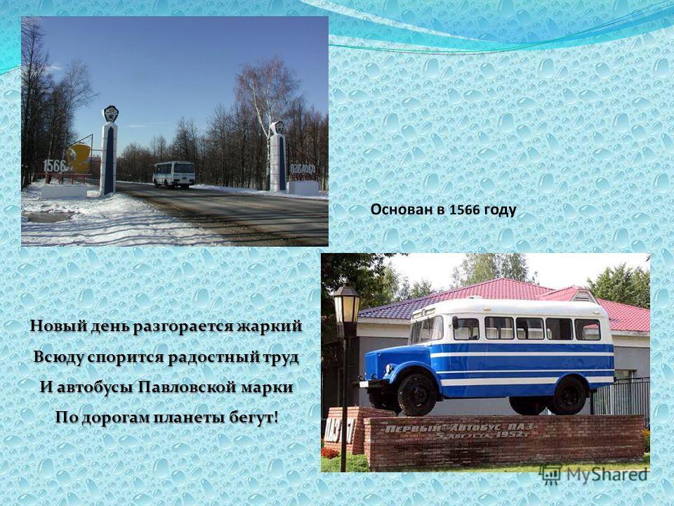 Новый день разгорается жаркий Всюду спорится радостный труд И автобусы Павловской марки По дорогам планеты бегут!