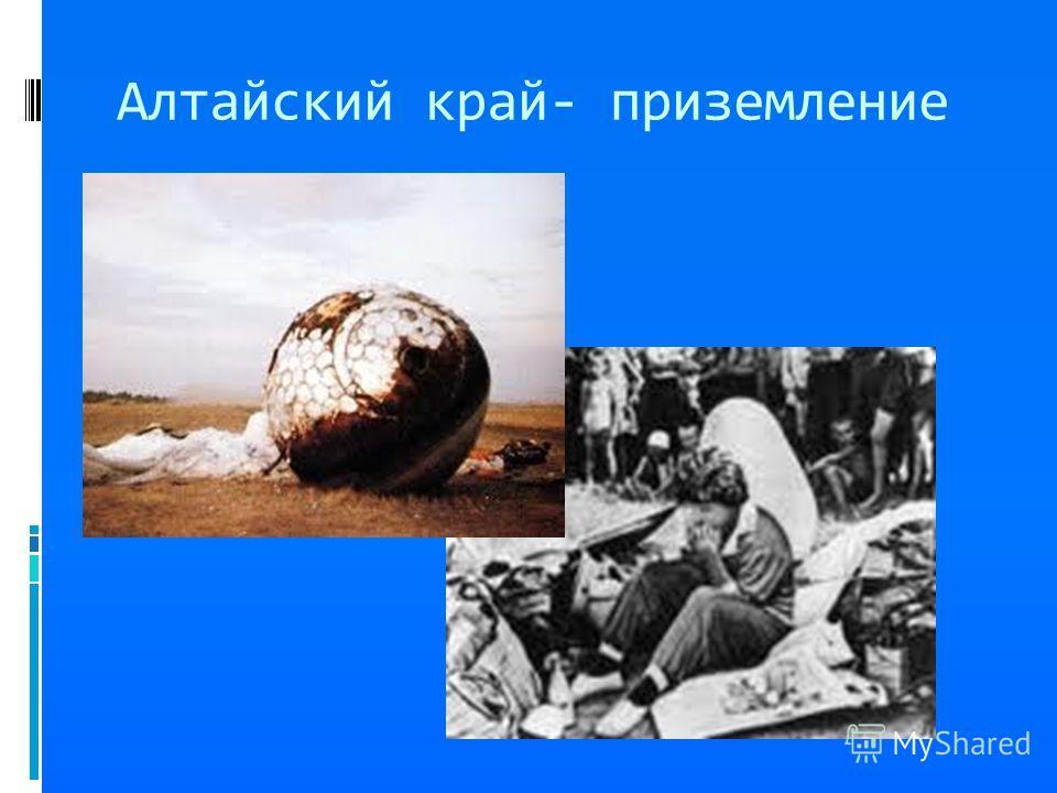 Алтайский край- приземление