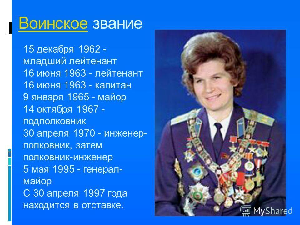 ВоинскоеВоинское звание 15 декабря 1962 - младший лейтенант 16 июня 1963 - лейтенант 16 июня 1963 - капитан 9 января 1965 - майор 14 октября 1967 - подполковник 30 апреля 1970 - инженер- полковник, затем полковник-инженер 5 мая 1995 - генерал- майор