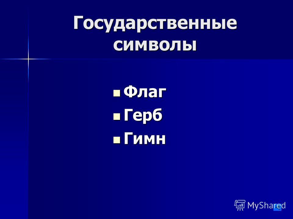 Государственные символы Флаг Флаг Герб Герб Гимн Гимн