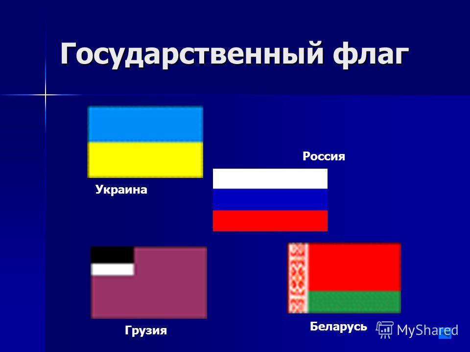 Государственный флаг Украина Беларусь Грузия Россия