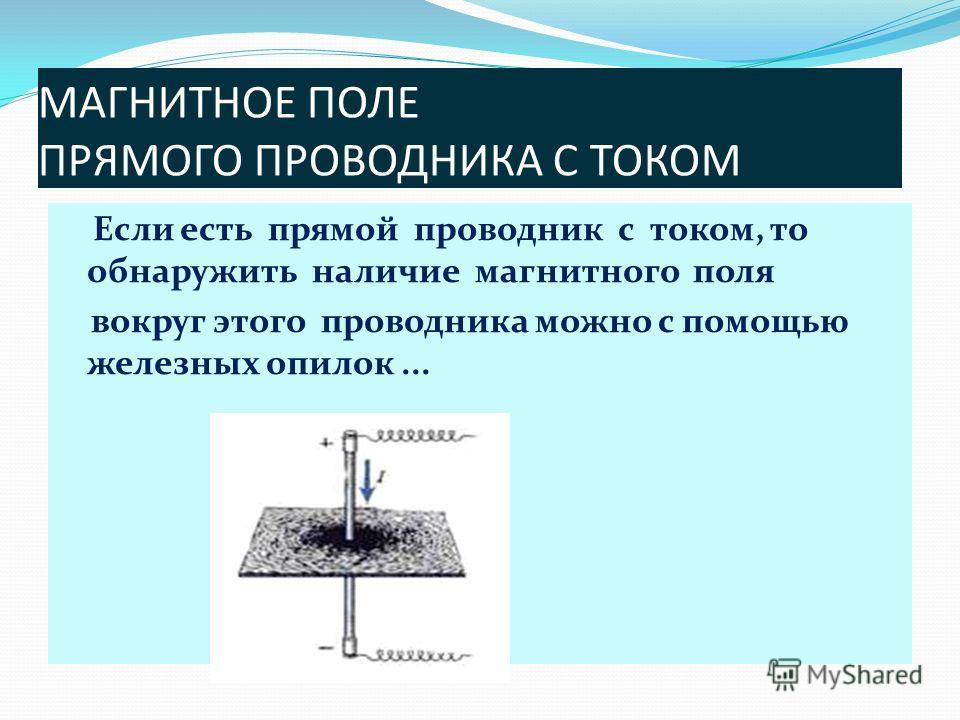 МАГНИТНОЕ ПОЛЕ ПРЯМОГО ПРОВОДНИКА С ТОКОМ Если есть прямой проводник с током, то обнаружить наличие магнитного поля вокруг этого проводника можно с помощью железных опилок...