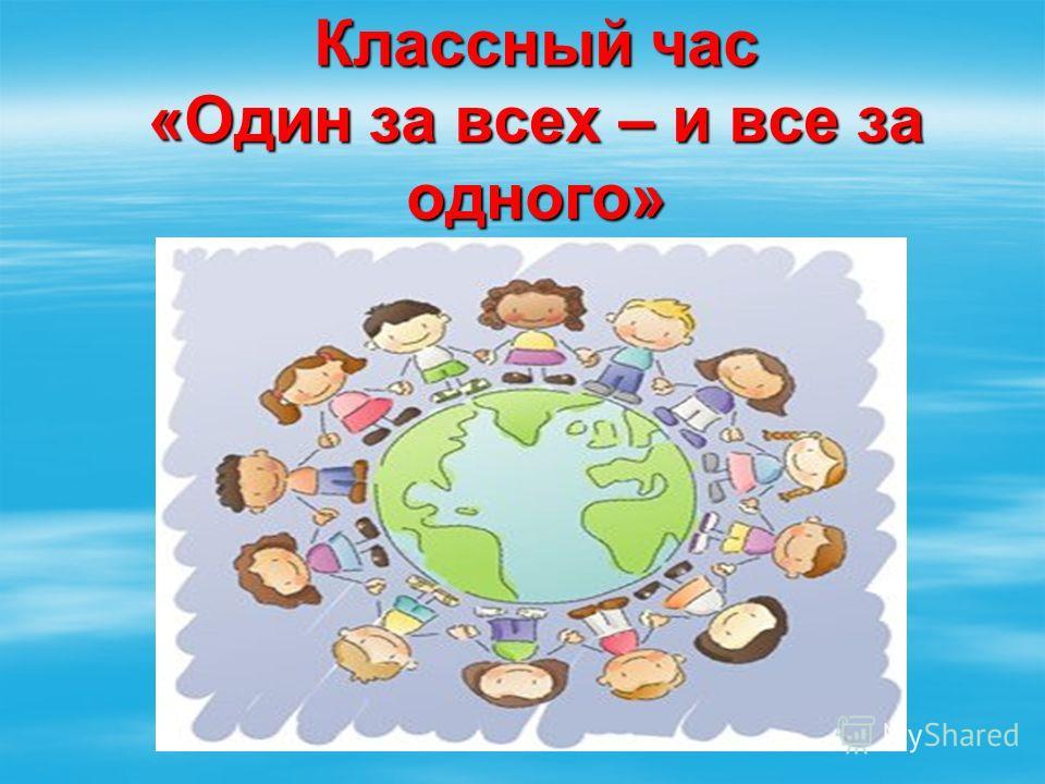 Классный час «Один за всех – и все за одного»