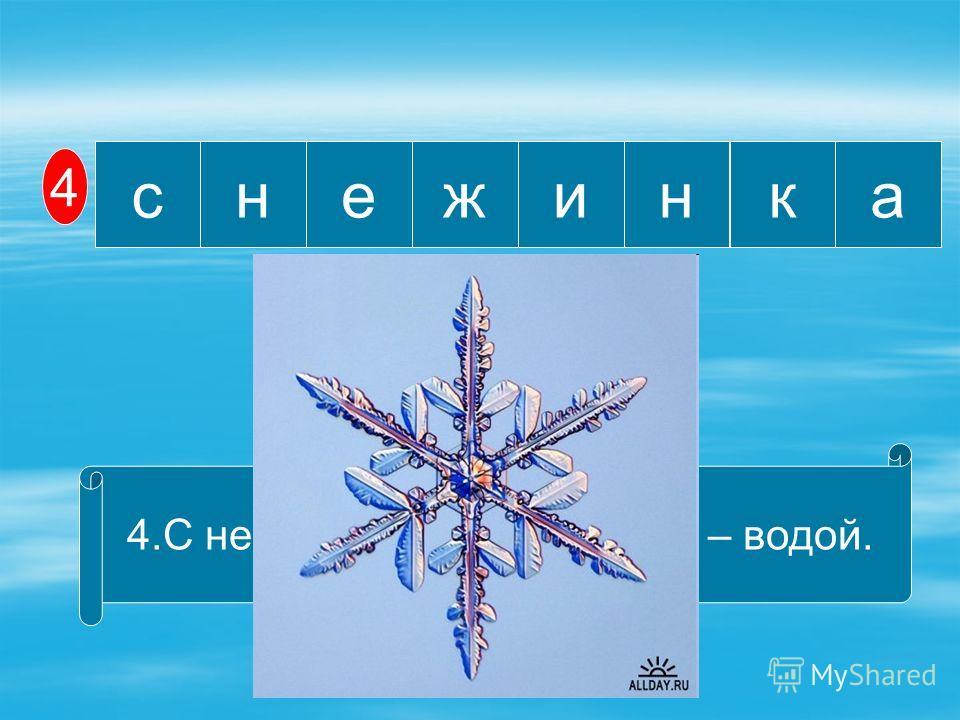 c 4 4.С неба звездой, в ладошку – водой. cанкиежн