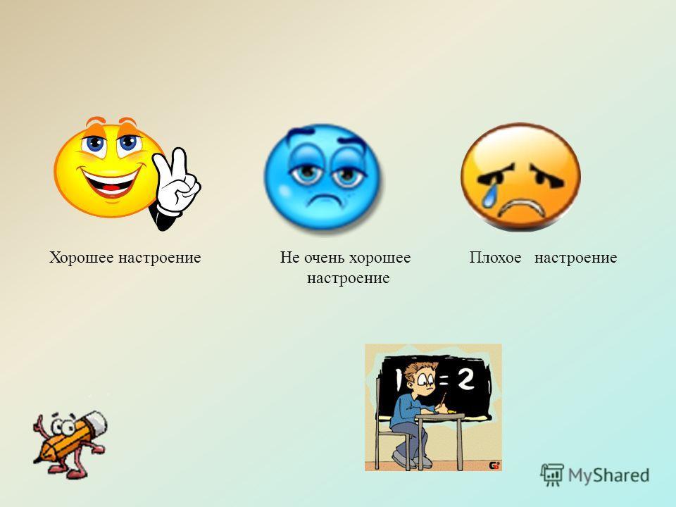 Хорошее настроение Не очень хорошее Плохое настроение настроение