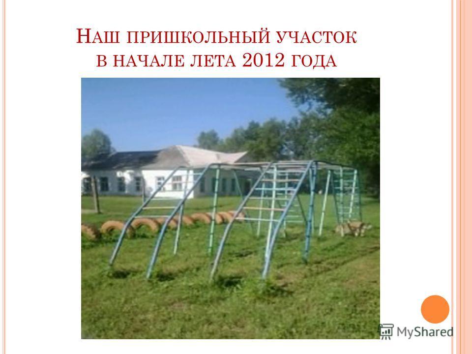 Н АШ ПРИШКОЛЬНЫЙ УЧАСТОК В НАЧАЛЕ ЛЕТА 2012 ГОДА
