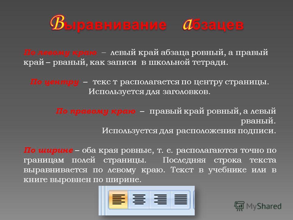 По левому краю – левый край абзаца ровный, а правый край – рваный, как записи в школьной тетради. По центру – текс т располагается по центру страницы. Используется для заголовков. По правому краю – правый край ровный, а левый рваный. Используется для