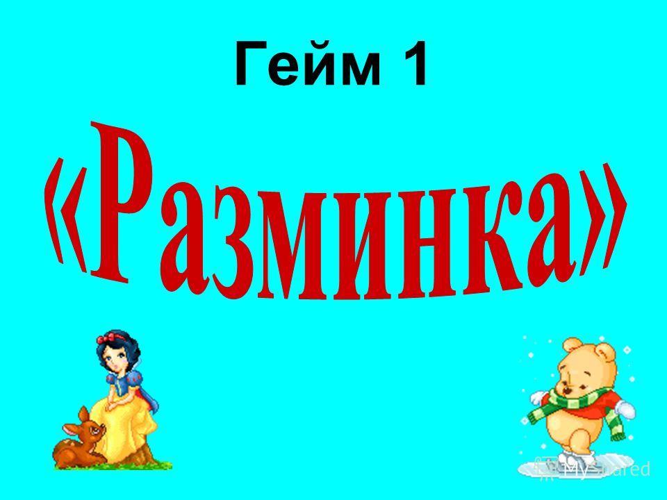 Гейм 1