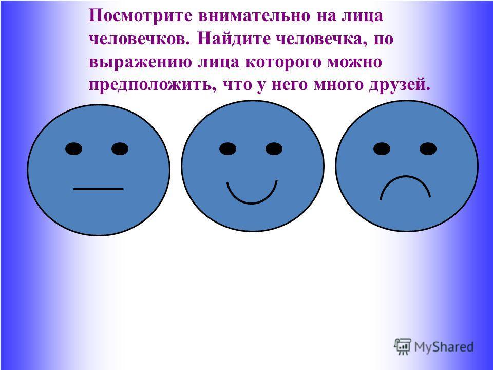 Посмотрите внимательно на лица человечков. Найдите человечка, по выражению лица которого можно предположить, что у него много друзей.