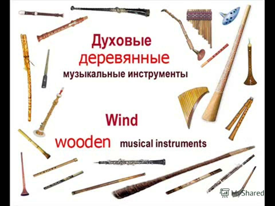 К деревянным духовым инструментам относятся : 1. Современные - флейта, гобой, кларнет, фагот, саксофон со всеми их разновидностями. 2. Старинные - блокфлейта, шалмей, шалюм. 3. Народные инструменты - дудук, жалейка, свирель, зурна. 20.03.2012Буга Ю.В