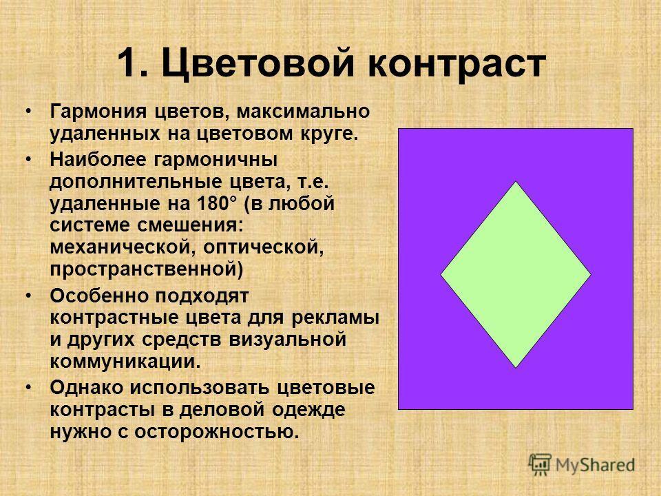 1. Цветовой контраст Гармония цветов, максимально удаленных на цветовом круге. Наиболее гармоничны дополнительные цвета, т.е. удаленные на 180° (в любой системе смешения: механической, оптической, пространственной) Особенно подходят контрастные цвета