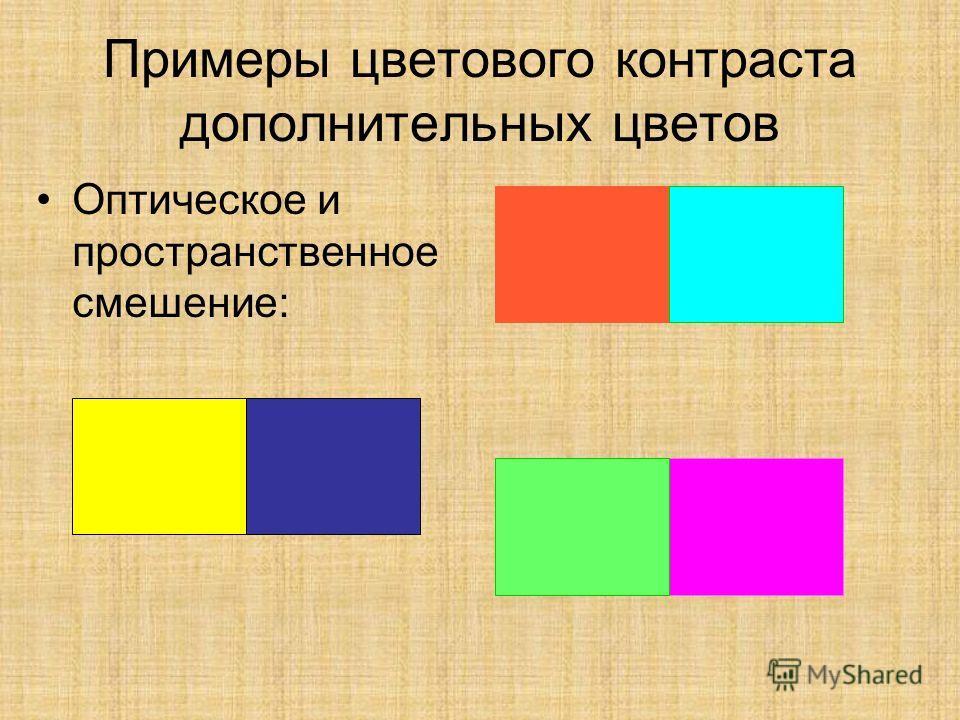 Примеры цветового контраста дополнительных цветов Оптическое и пространственное смешение: