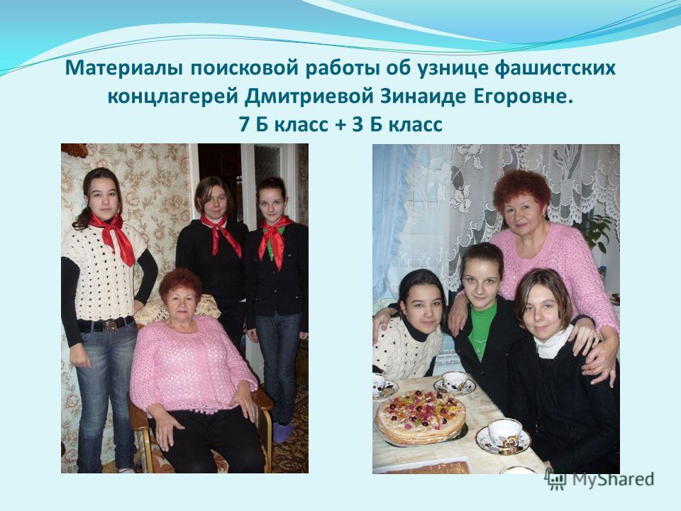 Материалы поисковой работы об узнице фашистских концлагерей Дмитриевой Зинаиде Егоровне. 7 Б класс + 3 Б класс