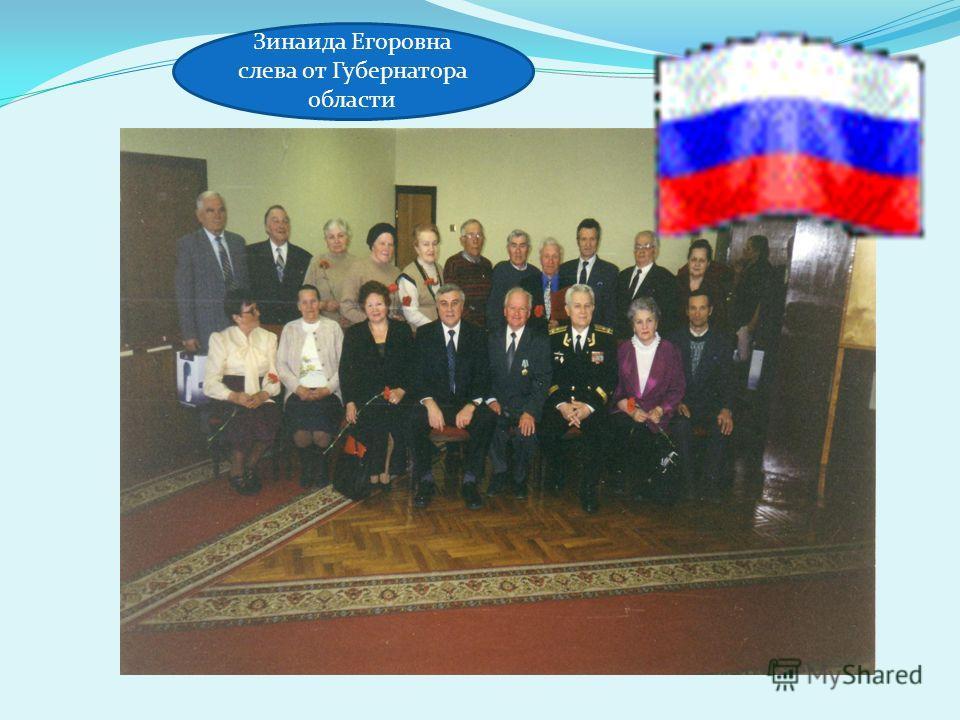 Зинаида Егоровна слева от Губернатора области