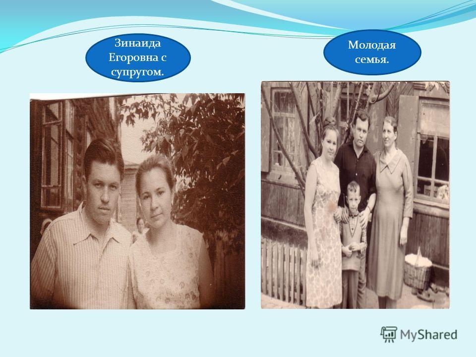 Зинаида Егоровна с супругом. Молодая семья.