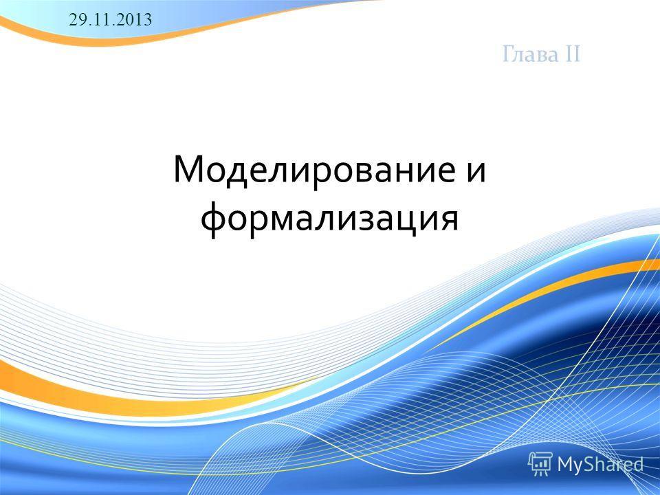 Моделирование и формализация Глава II 29.11.2013