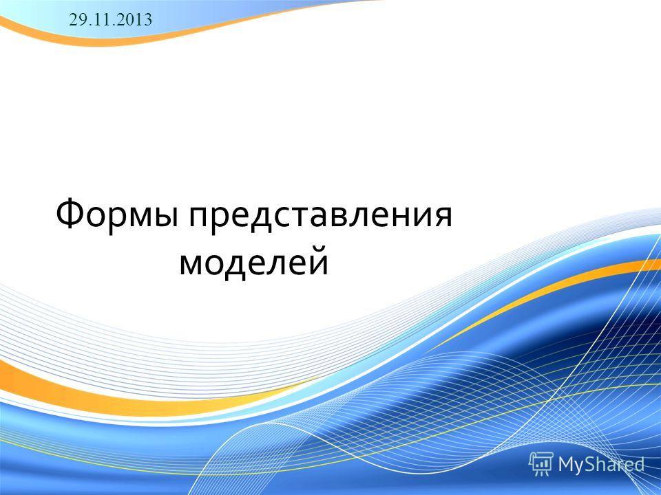 Формы представления моделей 29.11.2013