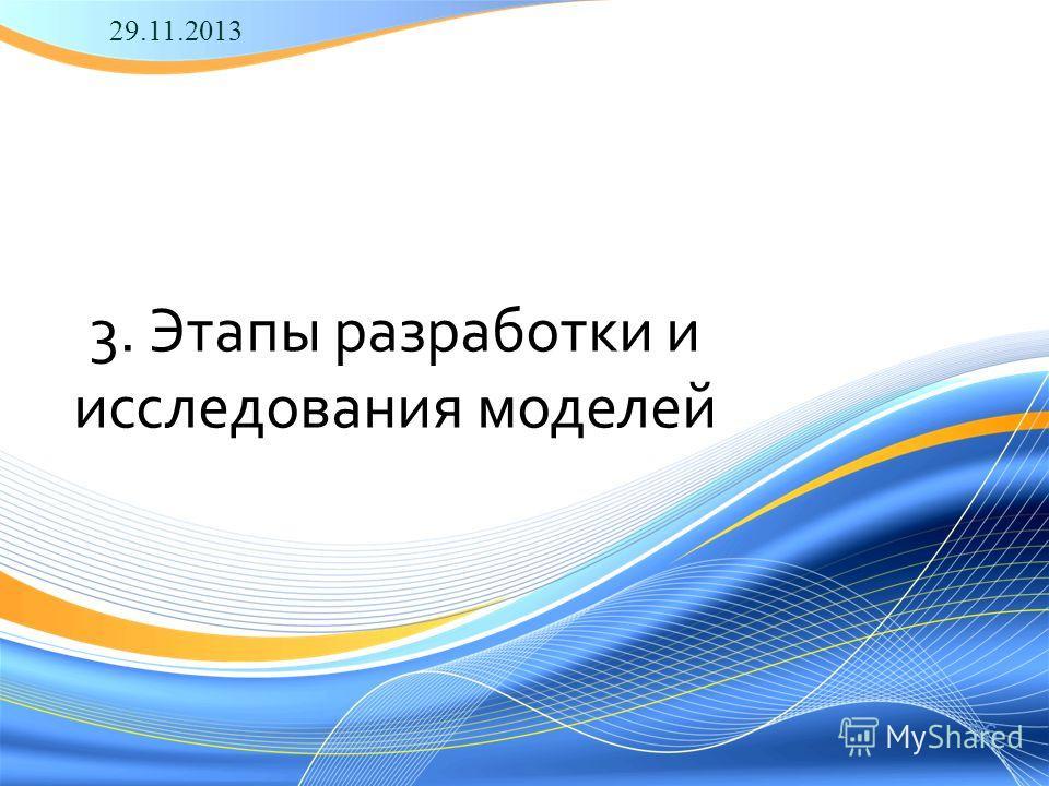 3. Этапы разработки и исследования моделей 36 29.11.2013