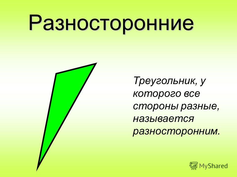 Равнобедренные Треугольник, у которого две стороны равны, называется равнобедренным.