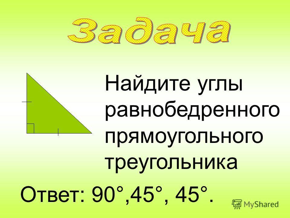 Разносторонние Треугольник, у которого все стороны разные, называется разносторонним.