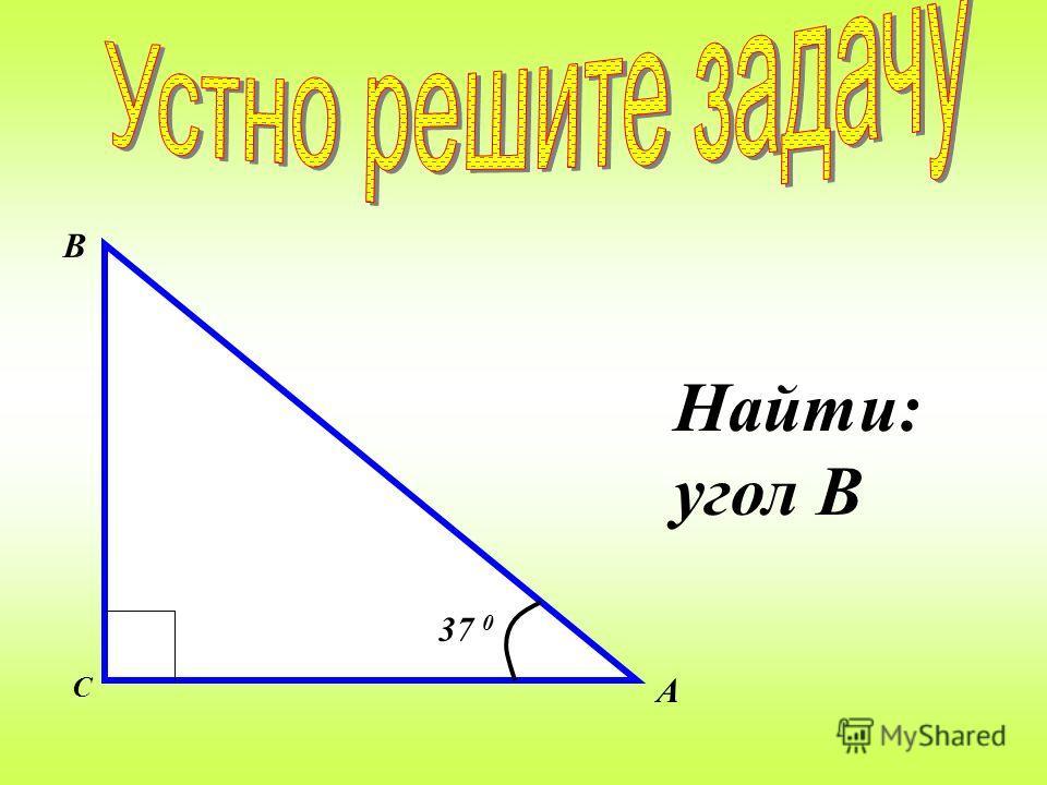 Доказательство: Если катет прямоугольного треугольника равен половине гипотенузы, то угол, лежащий против этого катета, равен 30°. Д С В А Приложим к треугольнику АВС равный ему треугольник АВД. Получим равносторонний треугольник ВСД. Углы равносторо