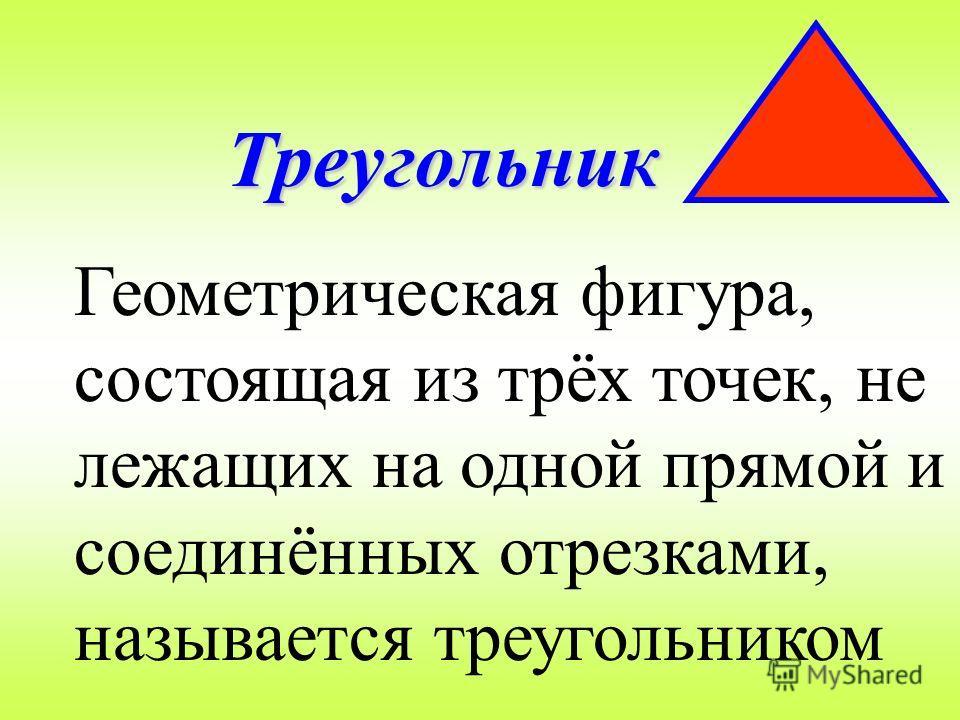 1. Продолжить ряд слов: 1) острый, прямой, тупой,…(развёрнутый угол) 2) точка, отрезок, луч, …( прямая ) 3) точка, отрезок, треугольник, … ( четырёхугольник ) 4) остроугольный, прямоугольный, …(тупоугольный треугольник )