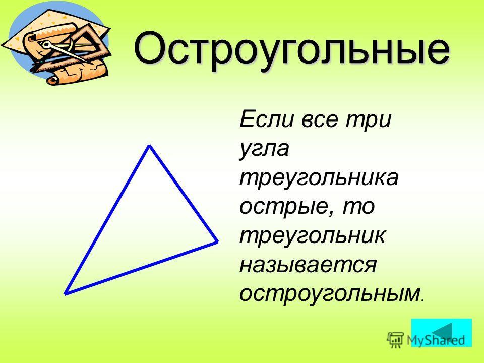 Прямоугольные Если один из углов треугольника прямой, то треугольник называется прямоугольным.