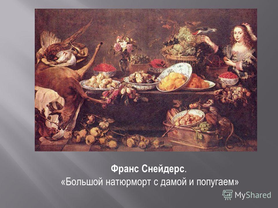 Франс Снейдерс. «Большой натюрморт с дамой и попугаем»
