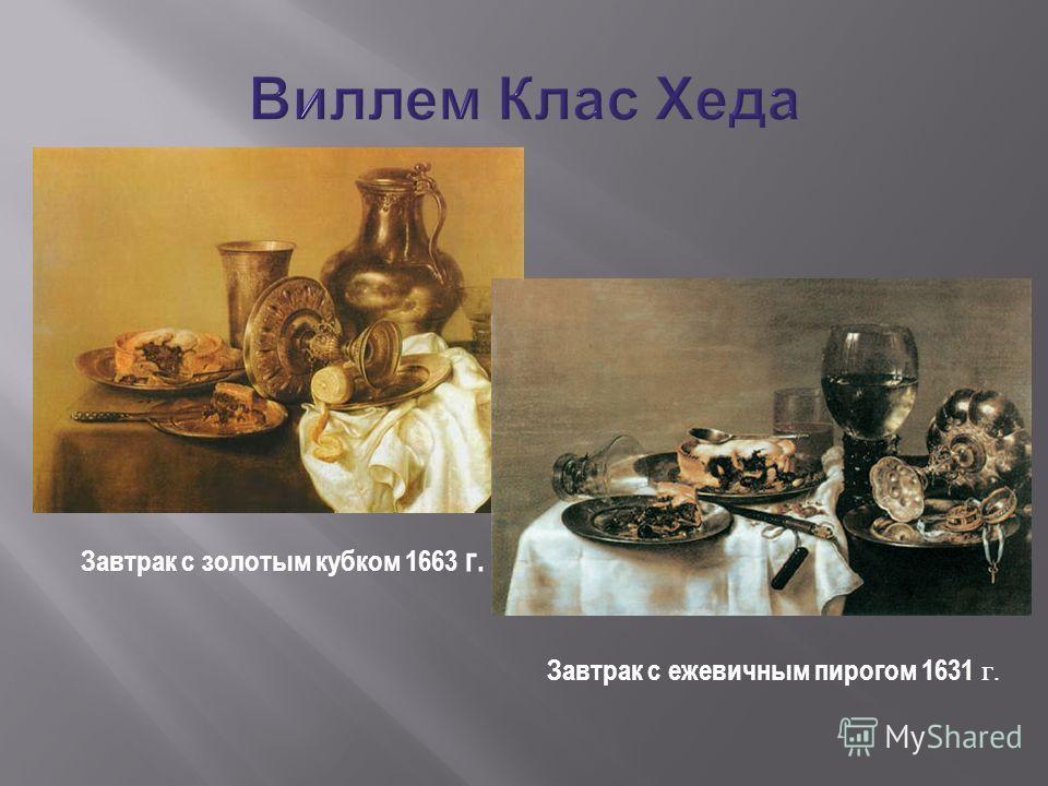 Завтрак с золотым кубком 1663 г. Завтрак с ежевичным пирогом 1631 г.