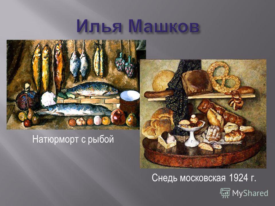 Натюрморт с рыбой Снедь московская 1924 г.