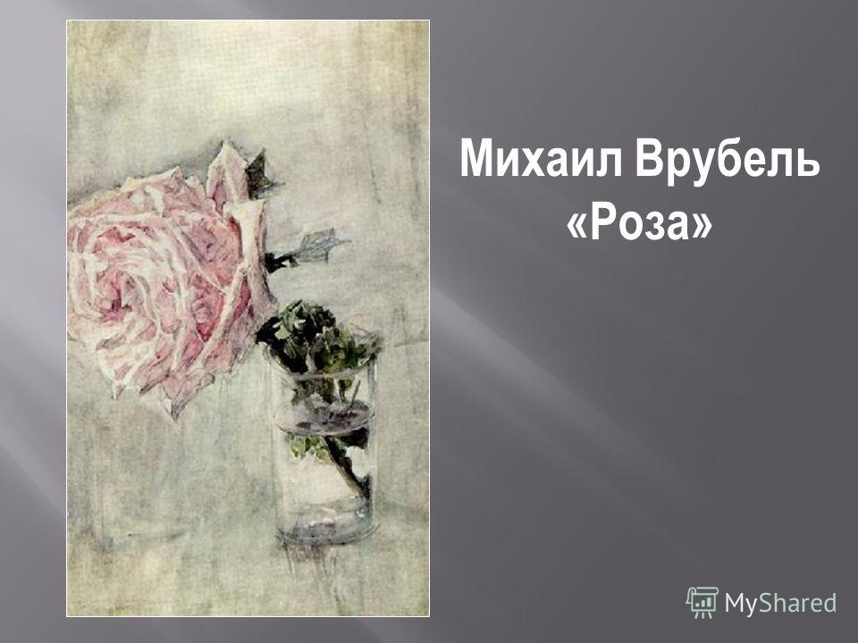 Михаил Врубель «Роза»