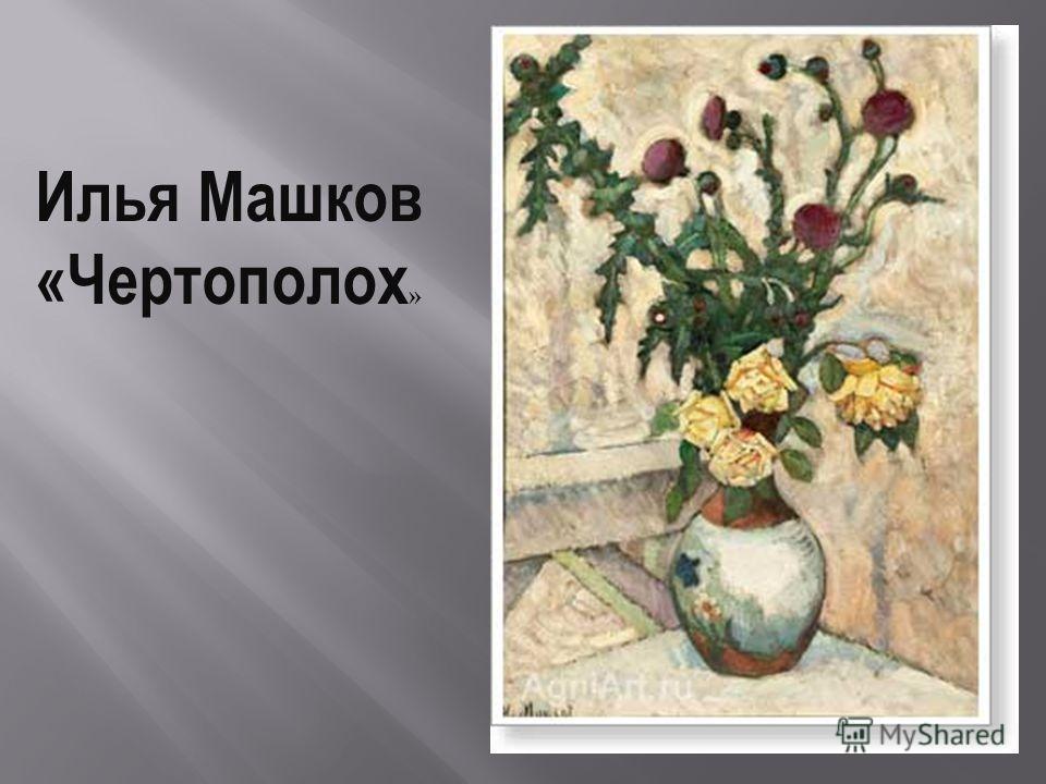 Илья Машков «Чертополох »