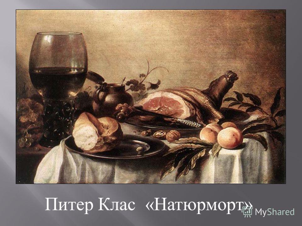 Питер Клас «Натюрморт»
