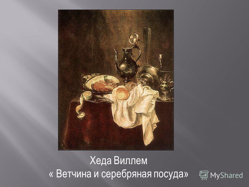 Хеда Виллем « Ветчина и серебряная посуда»