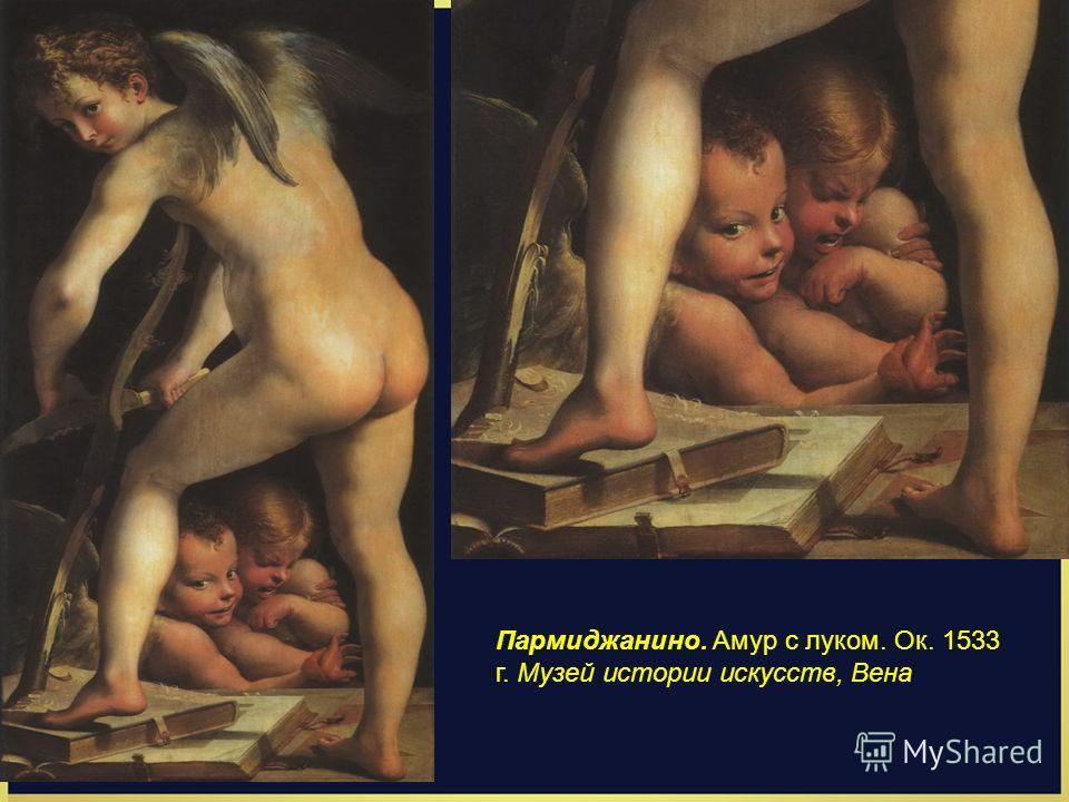 Пармиджанино. Амур с луком. Ок. 1533 г. Музей истории искусств, Вена