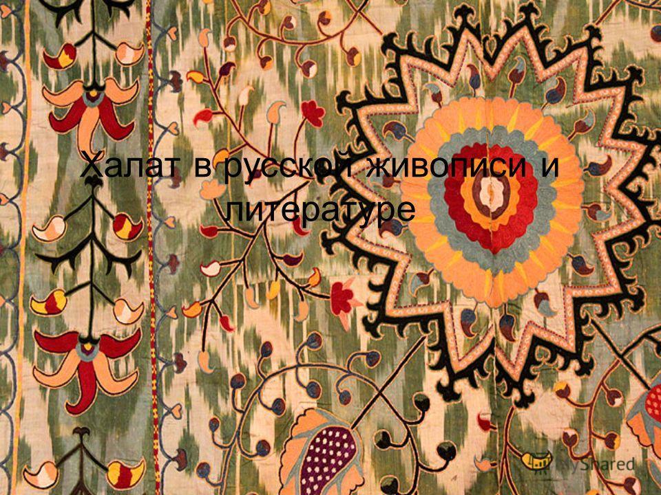 Халат в русской живописи и литературе