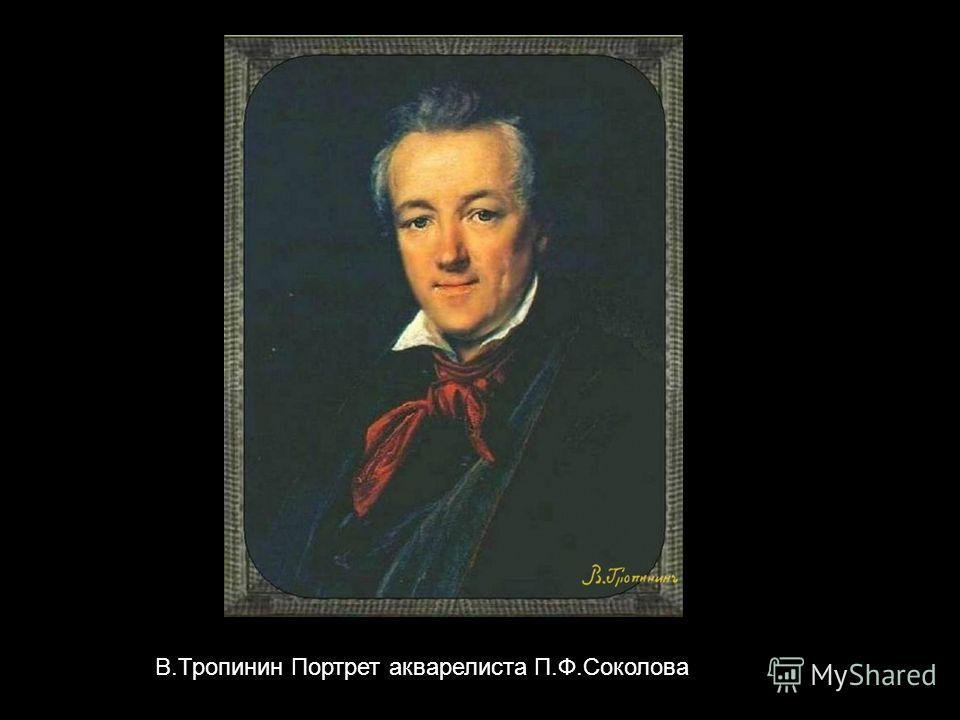 В.Тропинин Портрет акварелиста П.Ф.Соколова