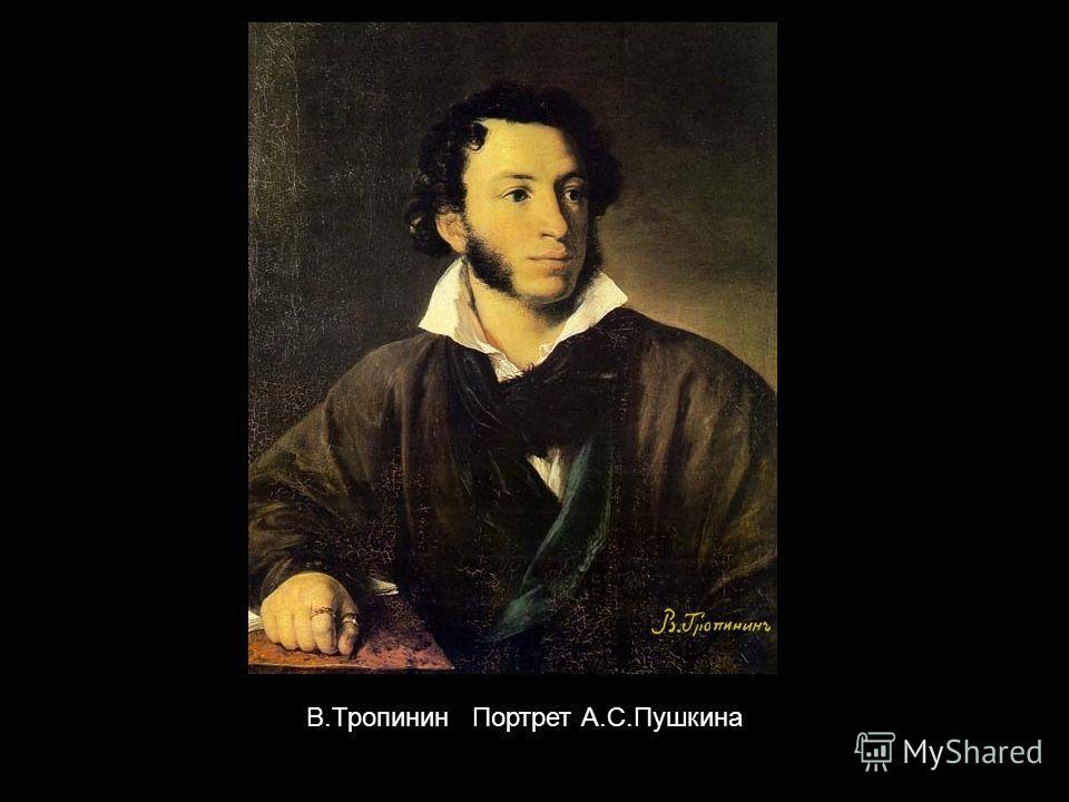 В.Тропинин Портрет А.С.Пушкина