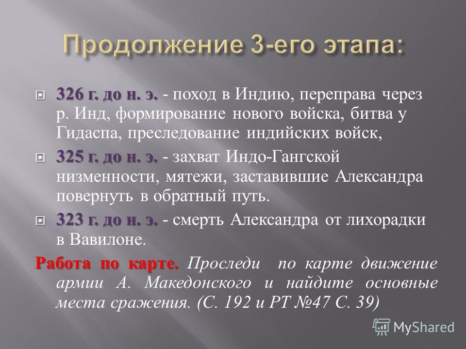 3- й этап войны : 329 г. до н. э. 329 г. до н. э. - окончательное покорение Средней Азии, захват Бактрии и Согдианы ( Узбекистан ), битва на Иаксарте. Обеспечение торговых путей. Войсковая реформа. Подавление оппозиции ( Каллисфен, Клит ). Работа по
