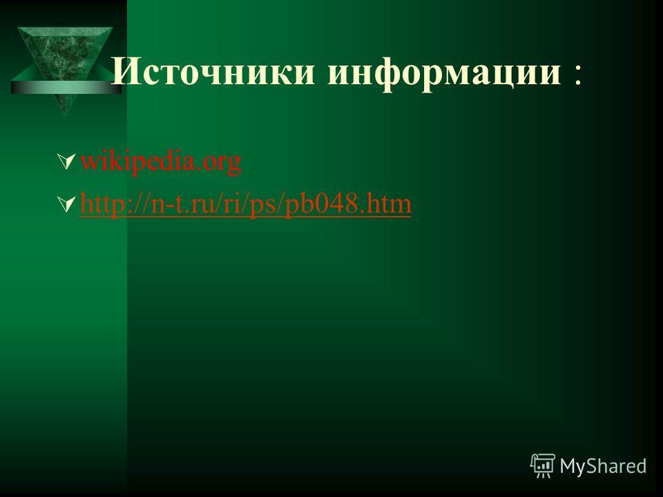 Источники информации : wikipedia.org http://n-t.ru/ri/ps/pb048.htm
