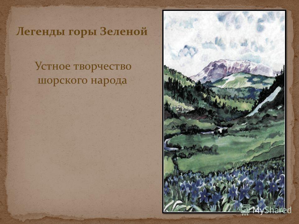 Легенды горы Зеленой Устное творчество шорского народа
