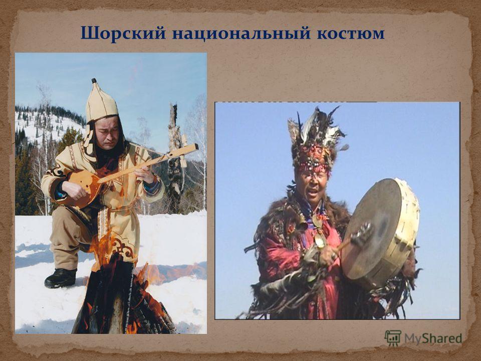 Шорский национальный костюм