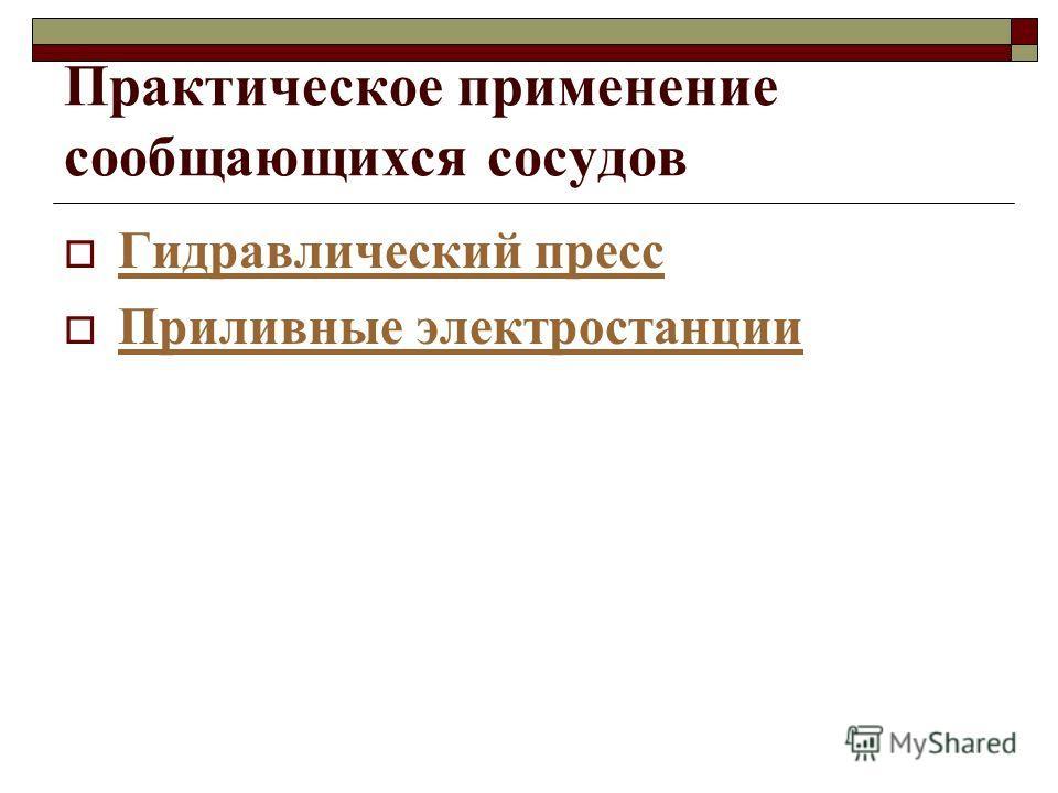 Практическое применение сообщающихся сосудов Гидравлический пресс Приливные электростанции