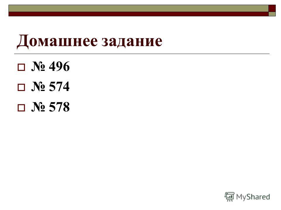 Домашнее задание 496 574 578