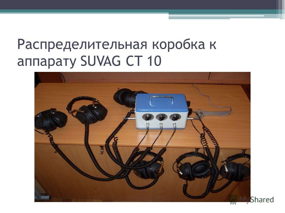 Распределительная коробка к аппарату SUVAG CT 10