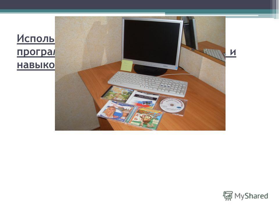 Использование комплекта обучающих программ для развития речевого слуха и навыков произношения («Унитон»).
