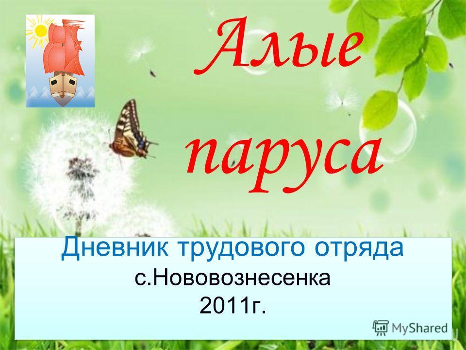 Дневник трудового отряда с.Нововознесенка 2011г. Алые паруса
